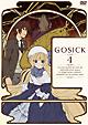 GOSICK-ゴシック- DVD通常版 第4巻