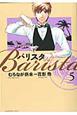 バリスタ (5)
