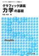 グラフィック講義 力学の基礎 ライブラリ物理学グラフィック講義2