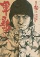 軍鶏 (3)