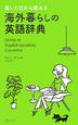 着いた日から使える 海外暮らしの英語辞典