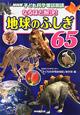 なるほど解決!地球のふしぎ65 NHK子ども科学電話相談