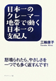 日本一のクレーマー地帯で働く日本一の支配人 怒鳴られたら、やさしさを一つでも多く返すんです!