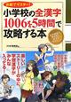 小学校の全漢字1006を5時間で攻略する本 お話でマスター!