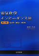 電気化学 インピーダンス法<第2版> 原理・測定・解析