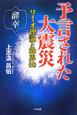 予言された大震災 ワイオ理論と神界2 龠幸
