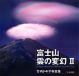 富士山雲の変幻 竹内トキ子写真集(2)