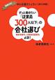 ずっと働きたい「従業員300人以下」の会社選び 中小企業ミシュラン 2012 理系学部卒、公務員志望者も必読!