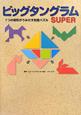 ビッグタングラムSUPER 7つの図形がうみだす知恵パズル