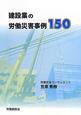 建設業の労働災害事例150