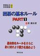 囲碁の基本ルール 基本的なルールをさらに身に付けより棋力を高めよう(1)