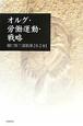 オルグ・労働運動・戦略 樋口篤三遺稿集2