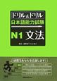 ドリル&ドリル 日本語能力試験 N1 文法