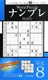 World Puzzle ナンプレ HARD いつでも、どこでも脳ストレッチ!(8)
