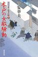 木戸の女敵騒動 大江戸番太郎事件帳20