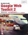 エッセンシャル Google Web Toolkit2 Javaのスキルを無駄にすることなく、クラウドにも