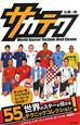 サカテク World Soccer Technic Best