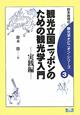 観光立国ニッポンのための観光学入門 実践編 鈴木教授の観光学オピニオン・シリーズ3