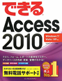 できる Access2010 Windows7/Vista/XP対応