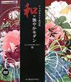 和×艶やかモダン ジャポネスク素材集 DVD-ROM付