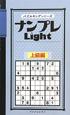 ナンプレ Light 上級編