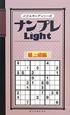 ナンプレ Light 最上級編