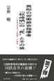 """異形の労働組合指導者「松崎明」の""""死""""とその後 「JR東日本革マル問題」の現状"""