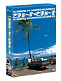 さまぁ~ず×さまぁ~ず DVD-BOX((10)、(11)) 【完全生産限定版】