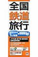 全国鉄道旅行<4版> 折りたたみ式1枚地図 JR・私鉄・地下鉄・路面電車