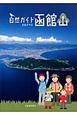 函館山 自然ガイド