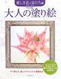 大人の塗り絵 愛しき花と虫たち編 すぐ塗れる、美しいオリジナル原画付き