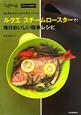 ルクエスチームロースターで!毎日おいしい簡単レシピ LekueオフィシャルBOOK 魚も肉も中はふんわり外はパリッと!