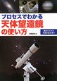 天体望遠鏡の使い方 プロセスでわかる 組み立てから天体の見方まで