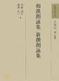 和漢朗詠集/新撰朗詠集 和歌文学大系47