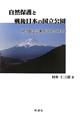 自然保護と戦後日本の国立公園 続・『国立公園成立史の研究』