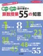 田中博史の楽しくて力がつく 算数授業55の知恵 おいしい算数授業レシピ2