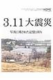 3.11大震災 写真に残された記憶と祈り