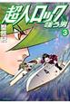 超人ロック 嗤う男 (3)