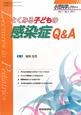 小児科学レクチャー 1-2 2011 よくみる子どもの感染症Q&A