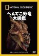 へんてこ恐竜 大図鑑