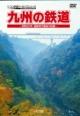 九州の鉄道 ~昭和60年・国鉄時代最後の記録~