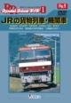 JRの貨物列車・機関車 EH500・EF200・DF200・EF66-100・EF67