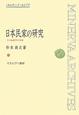 日本民家の研究 その地理学的考察