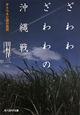 ざわわざわわの沖縄戦 サトウキビ畑の慟哭