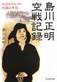 島川正明空戦記録 大空のサムライ列機の手記