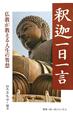 釈迦一日一言 仏教が教える人生の智慧