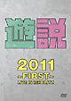 遊説2011 〜First〜 LIVE IN 横浜BLITZ