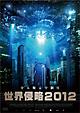 世界侵略-2012-