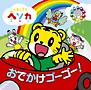 しまじろう ヘソカ~おでかけゴーゴー!(DVD付)