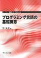 プログラミング言語の基礎概念 ライブラリ情報学コア・テキスト24